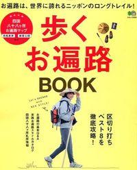 歩くお遍路BOOK / お遍路は、世界に誇れるニッポンのロングトレイル!
