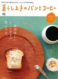 暮らし上手のパンとコーヒー / 一番美味しいとっておきの楽しみ方。