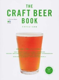 THE CRAFT BEER BOOK / クラフトビールの本
