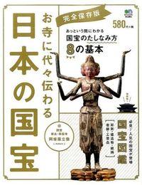 お寺に代々伝わる日本の国宝