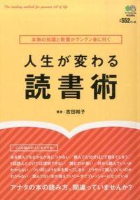 人生が変わる読書術 / 本物の知識と教養がグングン身に付く