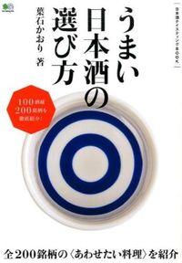 うまい日本酒の選び方 / 日本酒テイスティングBOOK