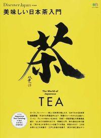 美味しい日本茶入門 / 日本茶を語れるようになる!