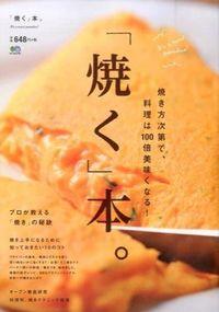 「焼く」本。 / 焼き方次第で、料理は100倍美味くなる! It's a roast paradise!