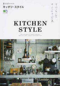 キッチン・スタイル KITCHEN STYLE : やっぱり気になるキッチンのサンプル集 エイムック ; 3953 . 暮らし上手archive