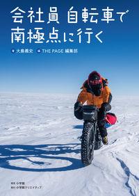 会社員 自転車で南極点に行く(9784778035228)