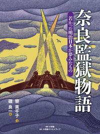 奈良監獄物語