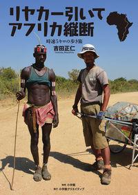 リヤカー引いてアフリカ縦断 / 時速5キロの歩き旅