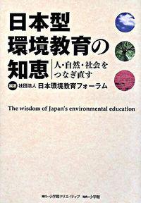 日本型環境教育の知恵 / 人・自然・社会をつなぎ直す