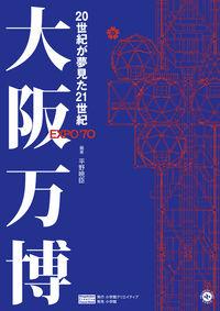 大阪万博 / 20世紀が夢見た21世紀