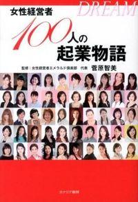 DREAM女性経営者100人の起業物語