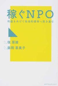稼ぐNPO / 利益をあげて社会的使命へ突き進む