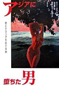 Tarnoff,Terry/山川健一/HarrisRobert/ほか『アジアに堕ちた男 : 愛・と・ド・ラ・ッ・グ・を・め・ぐ・る・旅』表紙