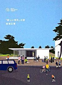 「新しい郊外」の家
