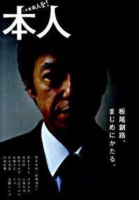 本人 vol.12 / 大至急本人を!