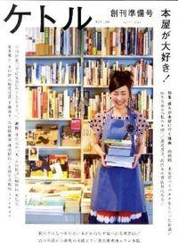 ケトル vol.00(April 2011)