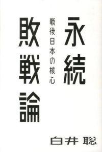 永続敗戦論 / 戦後日本の核心