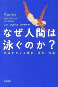 なぜ人間は泳ぐのか? / 水泳をめぐる歴史、現在、未来