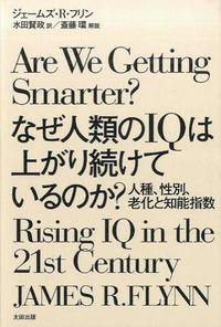 なぜ人類のIQは上がり続けているのか? / 人種、性別、老化と知能指数