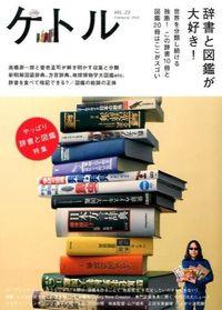ケトル vol.23(February 2015)