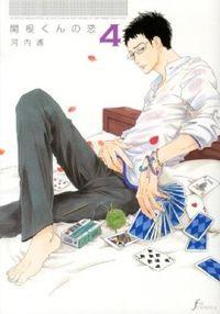 関根くんの恋(4) (F×コミックス) (Fx COMICS)
