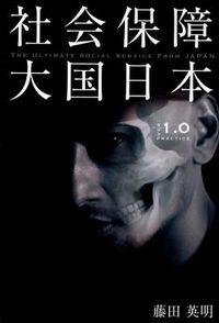 社会保障大国日本 VER.1.0