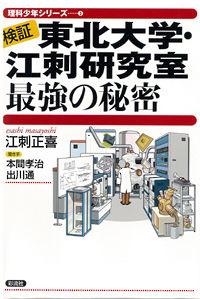 東北大学・江刺研究室最強の秘密 / 検証