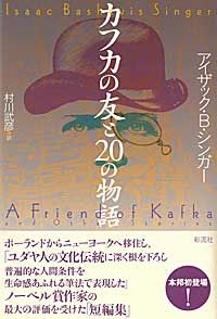 カフカの友と20の物語
