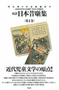 対訳日本昔噺集〈第1巻〉 (JAPANESE FAIRY TALE SERIES)