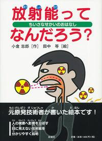 放射能ってなんだろう? / ちいさなせかいのおはなし