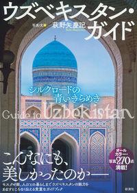 ウズベキスタン・ガイド / シルクロードの青いきらめき