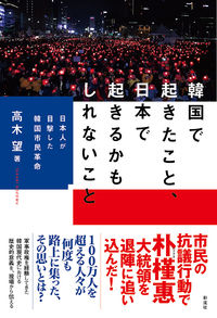 韓国で起きたこと、日本で起きるかもしれないこと / 日本人が目撃した韓国市民革命