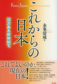 これからの日本 活力ある新体制で