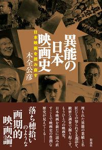 異能の日本映画史 日本映画を読み直す
