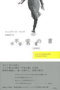 不安の書【増補版】
