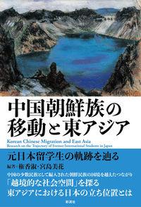 中国朝鮮族の移動と東アジア