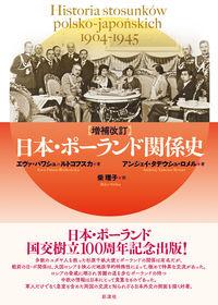 【増補改訂】日本・ポーランド関係史