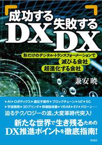 成功するDX、失敗するDX