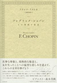フレデリック・ショパン その情熱と悲哀