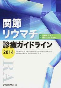 関節リウマチ診療ガイドライン2014