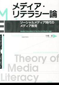 メディア・リテラシー論 / ソーシャルメディア時代のメディア教育