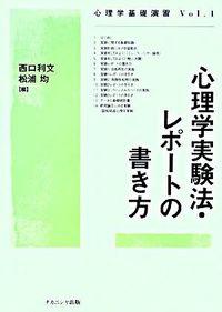 心理学実験法・レポートの書き方 心理学基礎演習 ; Vol.1