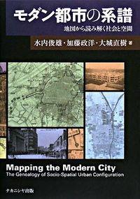 モダン都市の系譜 / 地図から読み解く社会と空間