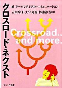 クロスロード・ネクスト / 続:ゲームで学ぶリスク・コミュニケーション