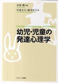 幼児・児童の発達心理学