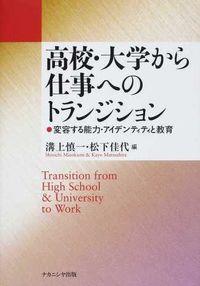 高校・大学から仕事へのトランジション / 変容する能力・アイデンティティと教育