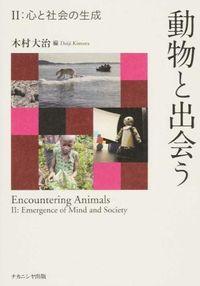 動物と出会う Ⅱ 心と社会の生成