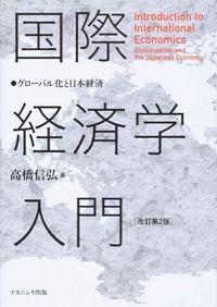 国際経済学入門 改訂第2版 / グローバル化と日本経済
