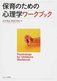 保育のための心理学ワークブック