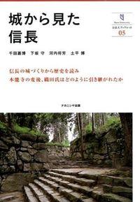 城から見た信長 奈良大ブックレット ; 05